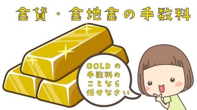 金貨・金地金の手数料