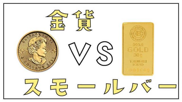 金貨VSスモールバー