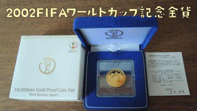 2002年 記念金貨