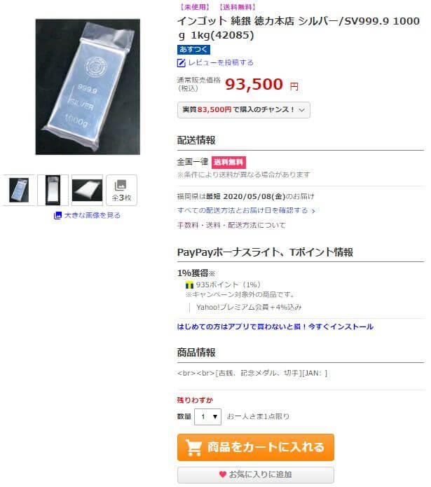 堀田商事質店 ヤフーショッピング店の徳力本店の銀1000gインゴット20200502
