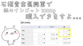 銀インゴット_石福貴金属興業 1000g