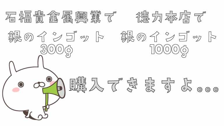 銀インゴット_20200604