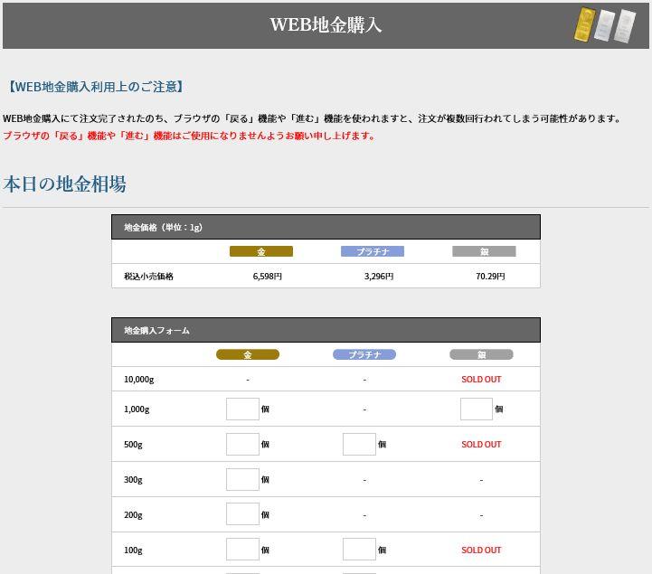 20200604_WEB地金購入