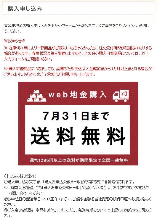 銀インゴット_石福貴金属興業20200629