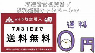石福貴金属興業送料無料キャンペーン
