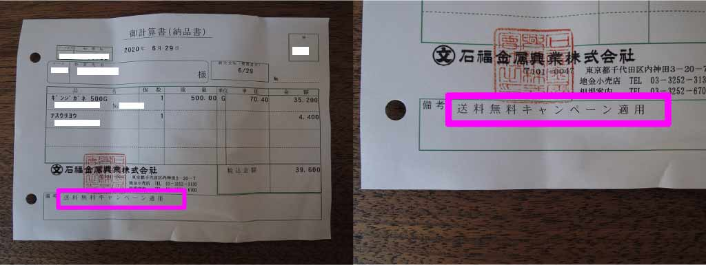 石福_箱20200702_5