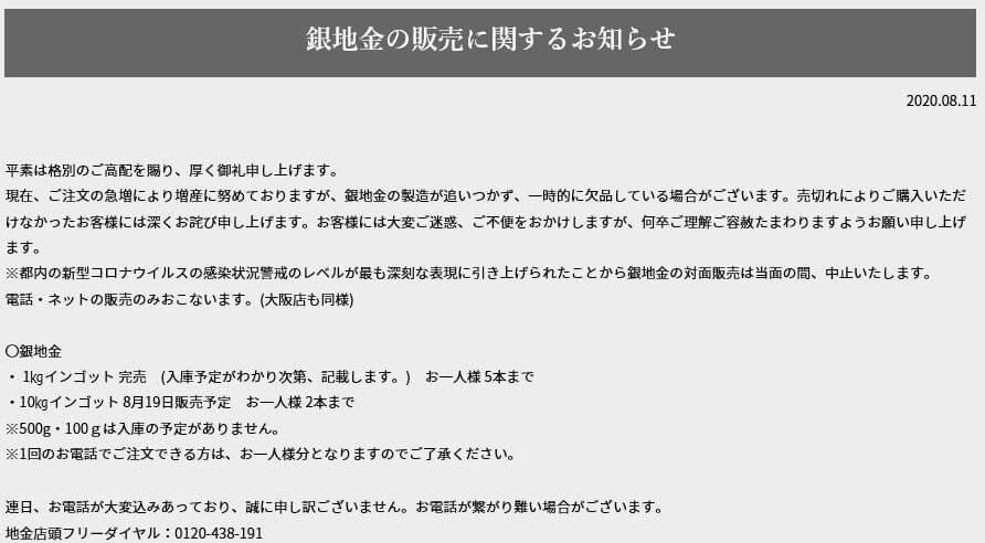 銀地金の販売に関するお知らせ20200811