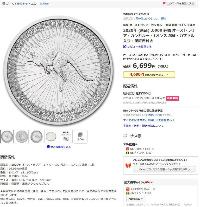 ゴールド市場カンガルー銀貨20200902