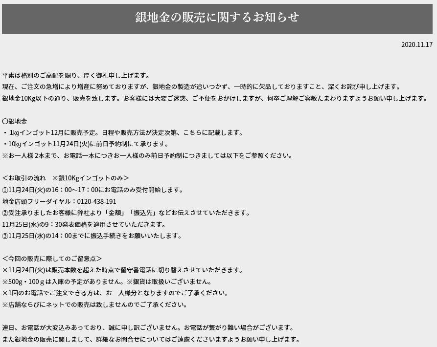 20201124_徳力本店お知らせ