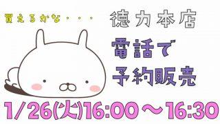 徳力本店 1月26日16:00~ 電話予約