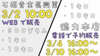 石福貴金属興業 3月2日10:00~ WEB予約