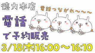 徳力本店 3月16日16:00~ 電話予約